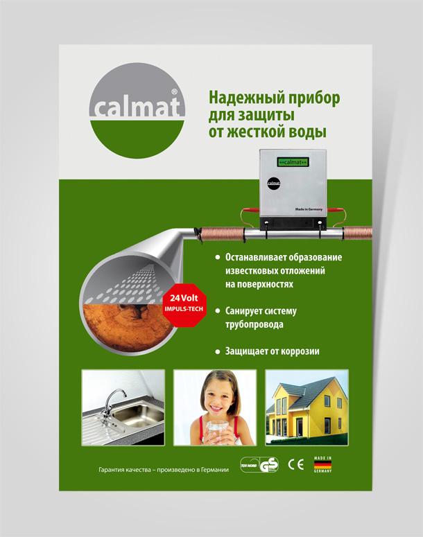 Постер «ELIT Эдельвейс»