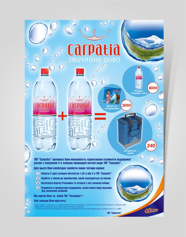Постер «Carpatia»