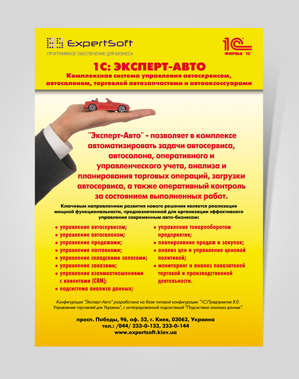 Постер «Еxpertsoft»
