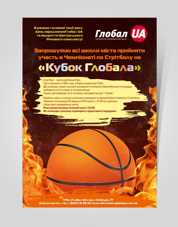 Постер «Глобал UA»