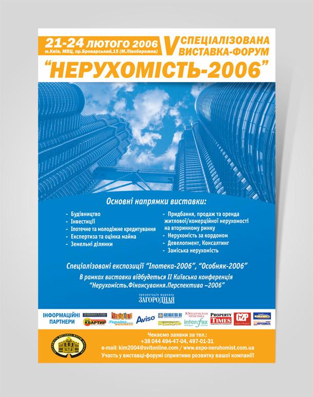 Постер «Выставка недвижимости 2006»