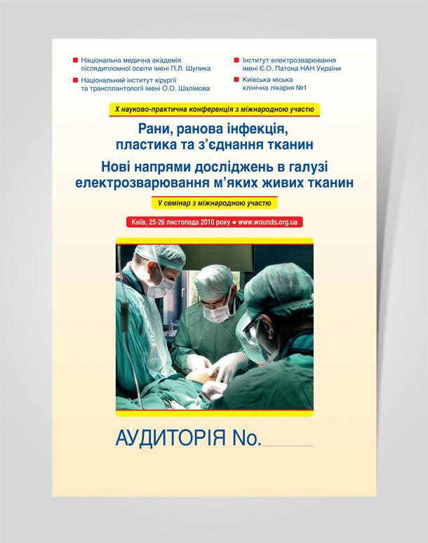 Постер «X Научно-практическая конференция»