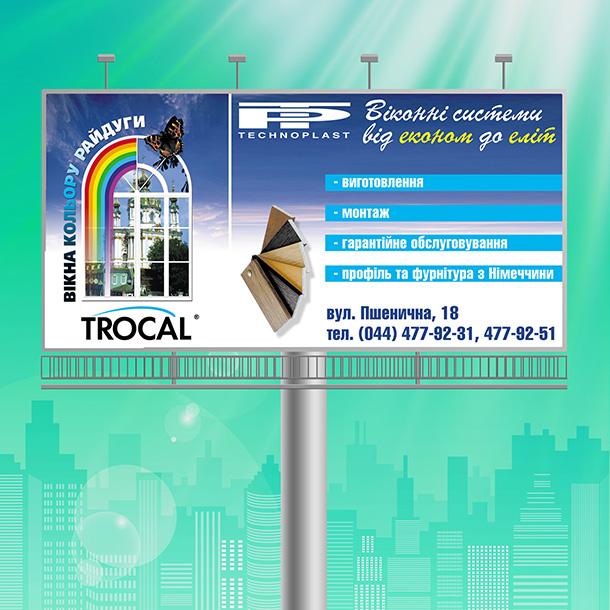 Бигборд «Trocal»